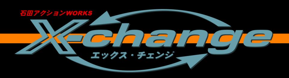 石田アクションWORKS・X-change